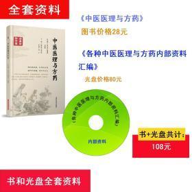 中医医理与方药 ISBN:9787547835630 作者:郁东海,康向清,李荣华,尚云 主编