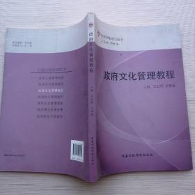 行政学院培训用书:政府文化管理教程