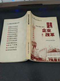 上海经济发展丛书国有企业改革