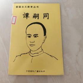 爱国主义教育丛书:谭嗣同