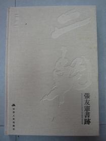 张友宪书迹