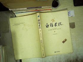 白话史记 中 白话全译本