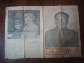 《解放日报》1970年1月1日