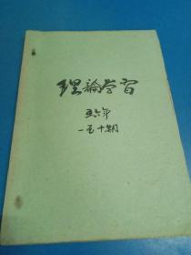 理论学习   1956年  1-10期       070272