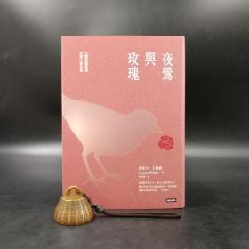 台湾时报版 奥斯卡.王尔德 著 朱纯深 译《夜莺与玫瑰:王尔德童话与短篇小说全集》(精装)