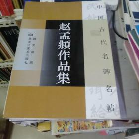 中国古代名碑名帖。赵孟頫作品集。