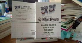 9787515808161  这书能让你戒烟