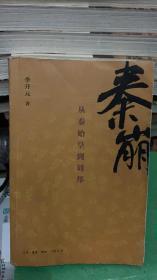 秦崩:从秦始皇到刘邦 /李开元 著 / 生活·读书·新知三联书店9787108052629