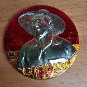 毛主席像章 5.7 可能是五七干校 毛主席头戴草帽