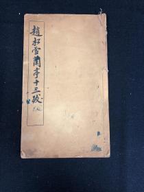 赵松雪兰亭十三跋 全1册 有正书局 民国石印(碑帖)