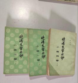 **小说一卷 上册 小说三卷 下册 小说四卷 上册 大32开 平装本 阿英 著 中华书局 1960年1版3印 私藏 9.5品