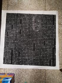 颜真卿书法代表作,郭虚己墓志铭拓片,墨拓部106见方,馆藏珍品
