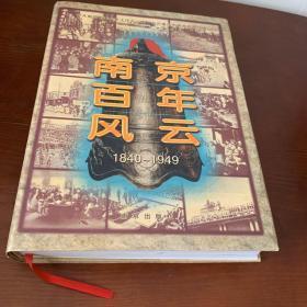 南京百年风云:1840-1949。精装