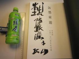 8开,精装本,签名本,日本原版,包快递,  缶墨东游 吴昌硕诞辰170周年书画纪念展
