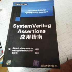System Verilog Assertions应用指南