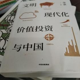 文明 现代化 价值投资与中国  平装黑白