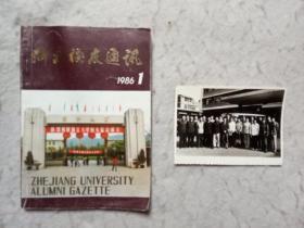 浙大校友通讯1986-1(创刊号)内夹一张黑白合影照