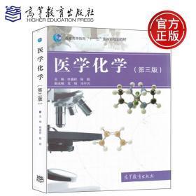 现货 医学化学 第三版 第3版 徐春祥 陈彪 普通高等教育十一五国家级规划教材 高等教育出版社