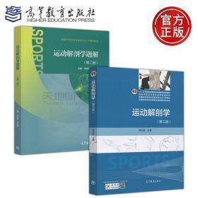 现货 运动解剖学(第三版)第3版 运动解剖学题解(第二版)第2版 两本套 李世昌 体育系教材 高等教育出版社