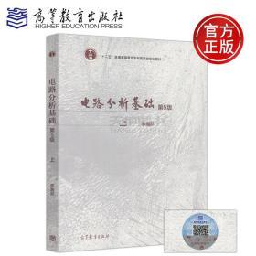 现货 电路分析基础第5版 上 第五版 李瀚荪 十二五普通高等教育本科国家级规划教材 高等教育出版社