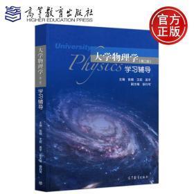 现货 大学物理学 第二版 学习辅导 第2版 张晓 王莉 吴平 高等教育出版社 大学物理教材 物理学习辅导书