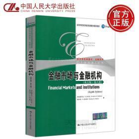 现货 人大版 金融市场与金融机构 英文版 第八版 第8版 弗雷德里克·S.米什金 斯坦利·G.埃金斯 著 中国人民大学出版社