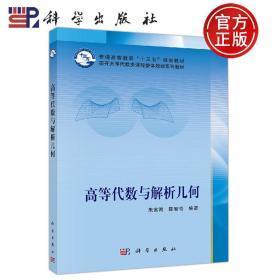 正版现货 高等代数与解析几何 朱富海 陈智奇 -科学出版社
