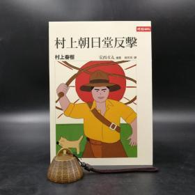 台湾时报版 村上春树 著 赖明珠 译《村上朝日堂反擊》