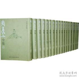 周亮工全集(精装  全十八册  LV)