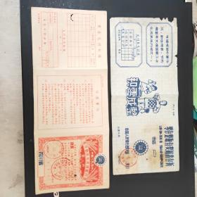 中国人民银行四川支行1960年有奖储蓄存单   两张