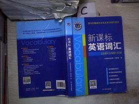 新课标英语词汇