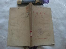 营养常识 第一集(1951年河南省人民政府卫生厅编印)