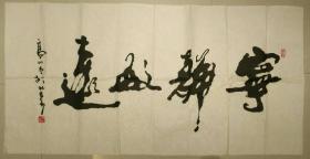 著名书法家:张高山【保真原作】尺寸138x69《 宁静致远》