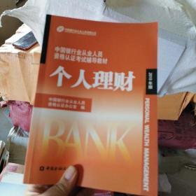 中国银行业从业人员资格认证考试辅导教材