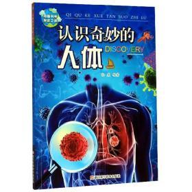 认识奇妙的人体/奇趣科学探索之旅