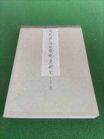 清代渡海巡台制度研究