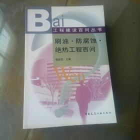 刷油·防腐蚀·绝热工程百问(平装,未翻阅,近似全新,1版1次)