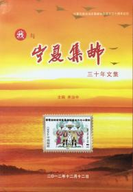 宁夏集邮三十年文集