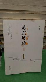 苏东坡传/ 陈鹏 著 / 中国友谊出版社9787505741782