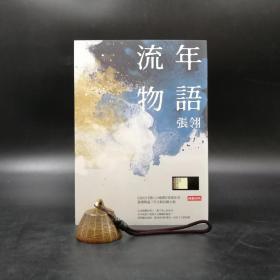 台湾时报版 张翎 限量亲笔签名版《流年物语》