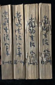 中共黑龙江省委主办《党的生活》半月刊,1982年1-16,18-24期,1983年1-24期,计47期合售