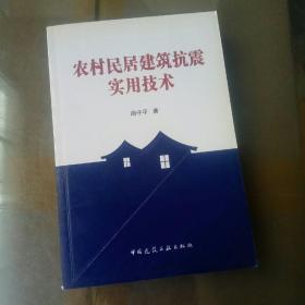 农村民居建筑抗震实用技术(平装,未翻阅,近似全新,1版1次,前封面稍有折痕)