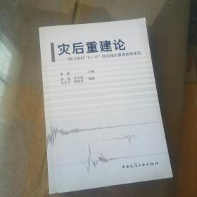 """灾后重建论:四川汶川""""5·12""""综合减灾重建策略研究(平装,未翻阅,近似全新,1版1次)"""