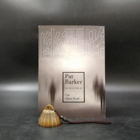 台湾时报版  派特·巴克 著  宋瑛堂 译《幽靈路》