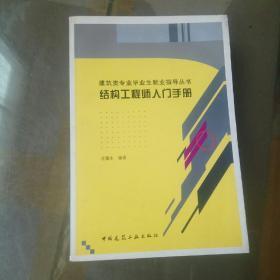 建筑类专业毕业生就业指导丛书:结构工程师入门手册(平装,未翻阅,近似全新,1版1次)