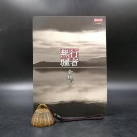 台湾时报版 余秋雨《行者无疆》(十年珍藏版)