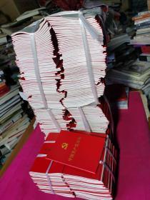 中国共产党章程(共350本)