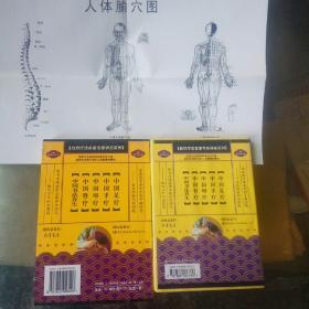中国脊疗(平装,未翻阅,近似全新,1书,1光盘,1图纸)
