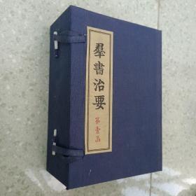 群书治要(宣纸线装影印版 、收藏珍本)第一函