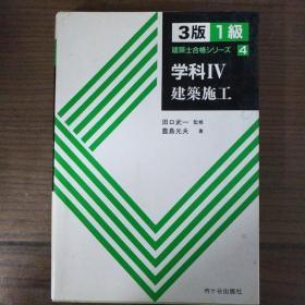 【日文原版】1级建筑设计考试学科4(建筑施工篇)